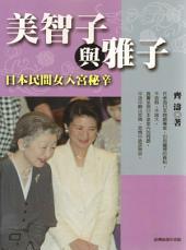 美智子與雅子:日本民間女人入宮秘辛