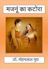 Majanun Ka Katora: मजनूं का कटोरा