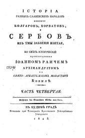 Историа разных славенских народов наипаче же Болгар, Хорватов, и Сербов: Част четвертая