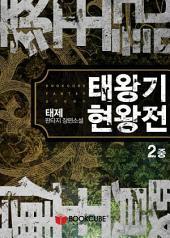 태왕기 현왕전 2 - 중