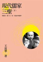 現代儒家三聖(下): 梁漱溟、熊十力、馬一浮論宋明儒學