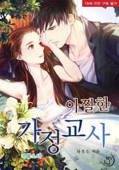아찔한 가정교사 : 여름소녀 - 가하 누벨 011