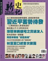 《新史記》第9期: 習近平蓄勢待發