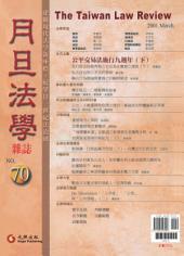 月旦法學雜誌第70期