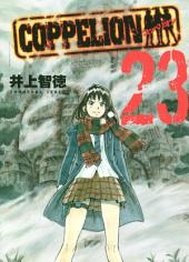COPPELION: Volume 23