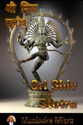 Shiv Stotra In English Rhyme: शिव स्तोत्र
