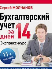 Бухгалтерский учет за 14 дней (11-е издание) 2014 г.: Экспресс-курс