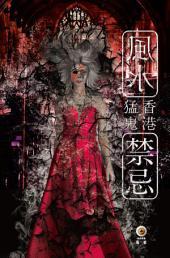 香港猛鬼風水禁忌