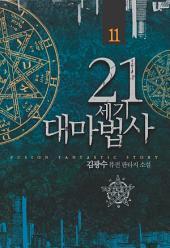 21세기 대마법사 11