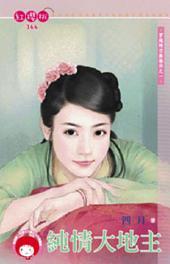 純情大地主~穿越時空無條件之一《限》: 禾馬文化紅櫻桃系列363