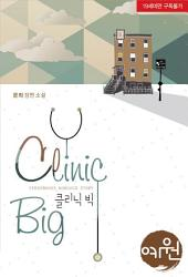 [TL]클리닉 빅(clinic big)