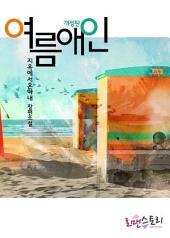 여름 애인 (개정판): 1권