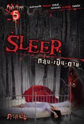 SLEEP หลับ-เป็น-ตาย