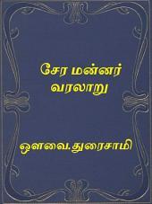 History of Chera Kings: சேர மன்னர் வரலாறு