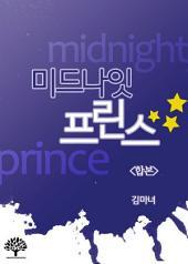 [세트] 미드나잇 프린스
