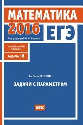 ЕГЭ 2016. Математика. Задачи с параметром. Задача 18 (профильный уровень)