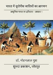 The arrival of European nations in India: भारत में यूरोपीय जातियों का आगमन