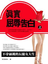 真實屈辱告白(上):不穿絲襪的長腿女大生
