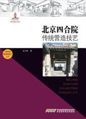 北京四合院传统营造技艺
