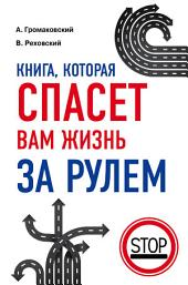 Книга, которая спасет вам жизнь за рулем