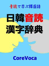 日韓音読漢字辞典: 漢字の音読で学ぶ韓国語の基本単語 (楽しい韓国語の勉強法で自己啓発)