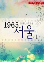1965, 서울 1