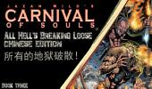 "CARNIVAL OF SOULS: All Hell's Breaking Loose (Chinese Edition): ""所有的地狱破散"""