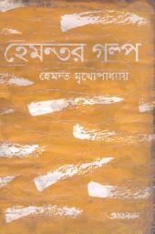 Hemantor Galpo(Bengali)