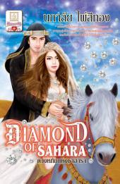 DIAMOND of SAHARA ดวงหทัยแห่งซาฮาร่า