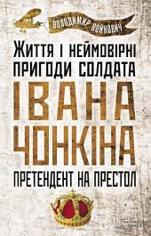 Життя і неймовірні пригоди солдата Івана Чонкіна. Претендент на престол: Претендент на престол.