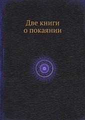 Две книги о покаянии