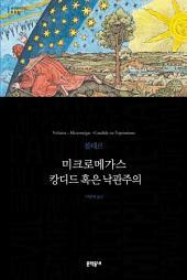 미크로메가스·캉디드 혹은 낙관주의 (세계문학전집 050)