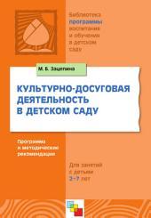 Культурно-досуговая деятельность в детском саду: Программа и метод. рекомендации : для занятий с детьми 2-7 лет