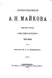 Стихотворенія А.Н. Майкова: в трех частях, Объемы 1-3