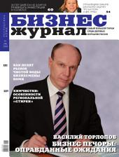 Бизнес-журнал, 2009/01: Республика Коми