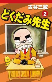 どくだみ先生(2)