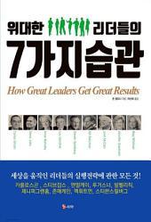 위대한 리더들의 7가지 습관: 1권