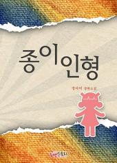 [세트] 종이인형 (전2권/완결)