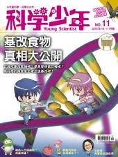 科學少年雜誌(第11期/2015年10月號): GM011