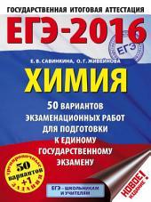 ЕГЭ-2016. Химия. 50 вариантов экзаменационных работ для подготовки к единому государственному экзамену