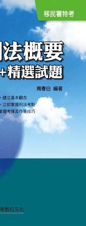 106年圖解刑法概要 關鍵見解+精選試題