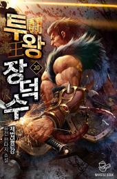 투왕(鬪王) 장덕수 20권