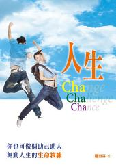 人生Cha Cha Cha: 你也可做個助己助人舞動人生的生命教練