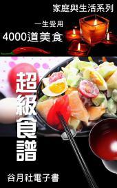 超級食譜4000: 一輩子吃不完的美食,北京菜、廣東菜、日本料理、川菜、湘菜四千道