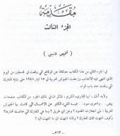 Nakba03