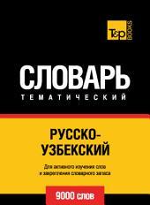Русско-узбекский тематический словарь. 9000 слов