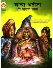 Chacha Bhatija Aur Mayavi Rakshas Hindi