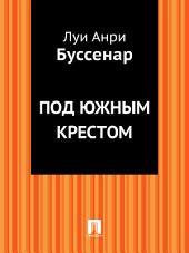 Под Южным Крестом (в переводе Е.Н.Киселева)