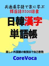日韓漢字単語帳: 共通漢字語で楽に学ぶ韓国語3200語彙 (楽しい外国語の勉強法で自己啓発)