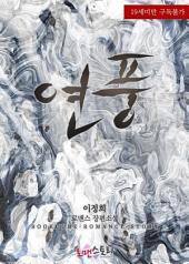 [세트] 연풍 (전2권/완결)